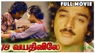 18 Vayathinile Tamil Full Movie - Kamal Hassan, Zareena Wahab