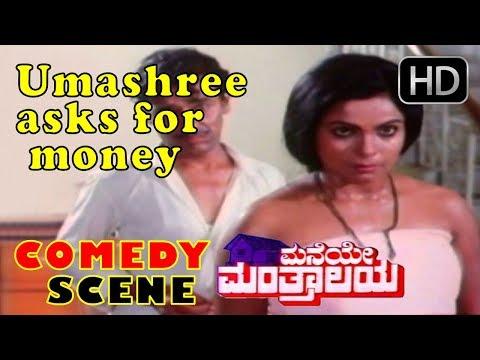 Xxx Mp4 Umashree Asks For Money Maneye Manthralaya Kannada Movie Kannada Comedy Scenes Ananthnag 3gp Sex