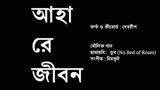 Aha Re Jibon | Cover | Debdeep | Doob | Chirkutt