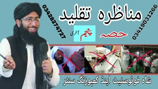Munazra Taqleed Mufti Nadeem Hanafi Vs Molana Qasim Ghair Muqallid part 5 of 5