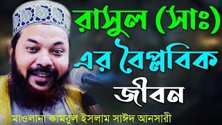 New Bangla Waj Mahfil 2016 Allama Kamrul islam said Ansari  কুতুব্দিয়া, কক্সবাজার |