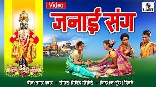 Janai Saange | Sumeet Music | 2015 new