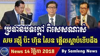 ប្រធានទបក្តៅ សម រង្ស៊ី និង ហ៊ុន សែន ផ្អើលសូមស្តាប់,Cambodia Hot News, Khmer News Today
