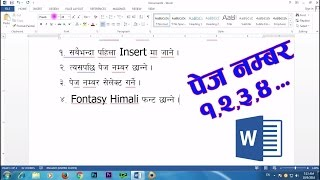 Nepali Typing Tutorial Page Number  पेज नम्बर १,२,३,४...