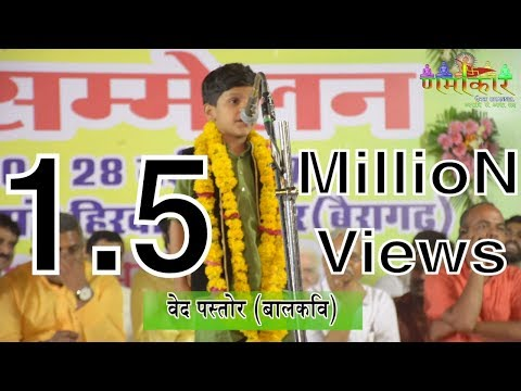 Ved Pastor   एक बाल कवि जो बड़े बड़े कवियों के छक्के छुड़ा देता है   Bairagarh Kavi Sammelan   Namokaar