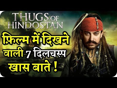 Xxx Mp4 Thugs Of Hindostan 7 Most Interesting Things Aamir Khan Katrina Kaif Amitabh Bachchan 3gp Sex