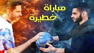 مباراة خطيرة بين علاء و مكو!