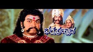 Dr Rajkumar Movies | Bhaktha Prahlada - – ಭಕ್ತ ಪ್ರಹ್ಲಾದ | Kannada Devotional Movie | Upload 2017