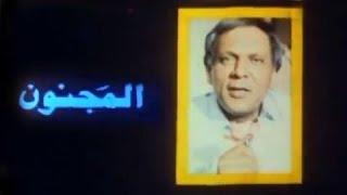 الفيلم العربي: المجنون