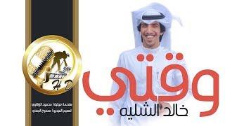شيلة وقتي || كلمات احمد البطحاني || اداء خالد الشليه || النسخة الرسمية