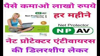 sell indian indian antivirus earn money !! Net Protector entivirus