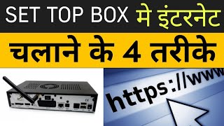 Free Dish Set top Box internet connection   Internet Access for All Free Dish STB