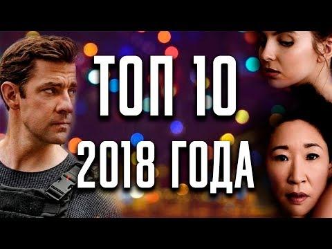 ТОП 10 СЕРИАЛОВ 2018 ГОДА
