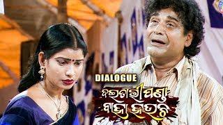 EMOTIONAL SCENE - ମୁଁ ଦୁଃଖି ମଣିଷ ସୁଖ ମୋ ଭାଗ୍ୟରେ ନାହିଁ - Mun Dukhi Manisa Sukha Mo Bhagya Re Nahin