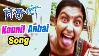 Easan Tamil Movie | Scenes | Kannil Anbai Video Song | James Vasanthan | Abhinaya | Sasikumar