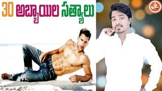 30 FACTS ABOUT BOYS | In Telugu with English Subtitles | Vikram Aditya