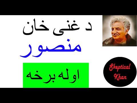 Xxx Mp4 دغني خان شاعری د سردارعلی ټکر سره منصور اوله برخه 3gp Sex