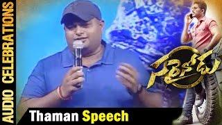 Music Director S Thaman Speech @ Sarrainodu Audio Celebrations || Allu Arjun , Rakul Preet