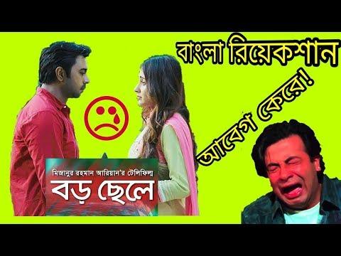 Xxx Mp4 Boro Chele Dekhe Jatir REACTION Bangla New Funny Video 2017 ROASTED Dude R U Serious 3gp Sex