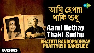 Aami Hethay Thaki Sudhu | Gitanjali | A Jugalbandi - Bratati Bandopadhyay, Prattyush Banerjee