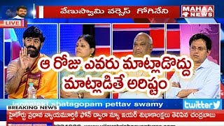Babu Gogineni Vs Astrologer on Venu Swamy Issue   Prime Time WIth Mahaa Murthy #4