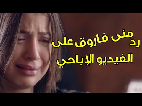 Xxx Mp4 اول رد رسمي من مني فاروق على فيديو الخاص بها مع شيماء الحاج ناااار 3gp Sex