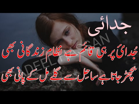 Xxx Mp4 2 Line Sad Poetry Heart Touching Shayri Broken Heart Poetry 2 Line Urdu Poetry 3gp Sex