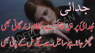 2 Line Sad Poetry Heart Touching Shayri Broken Heart Poetry 2 line urdu Poetry 