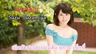 Suzu Suzumiya สาวสวยหน้าใหม่วัย 21 ปี  ผมสั้น หูกางเซ็กซี่