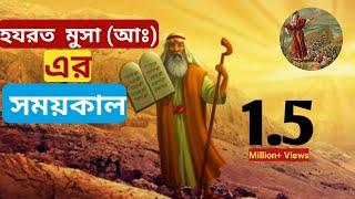 দেখুন হযরত মুসা আঃ এর অলৌকিক জ্ঞান ও ক্ষমতার কিছু ঘটনা | হযরত মুসা (আঃ) এর জিবনী | Hazrat Moses (A:)