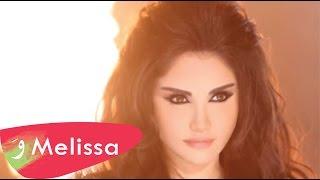 Melissa - Habibi La Tebeid Anni / ميليسا - حبيبي لا تبعد عنى