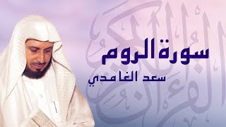 القرآن الكريم بصوت الشيخ سعد الغامدي لسورة الروم