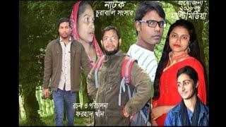 churabali songsar-teaser