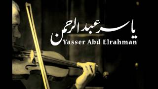 الموسيقار ياسر عبد الرحمن - موسيقى الطريق إلى ايلات كاملة   Yasser Abdelrahman -The way to Eilat