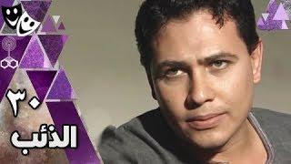 الذئب ׀ محمد رياض – روجينا – حسن حسني ׀ الحلقة 30 من 32