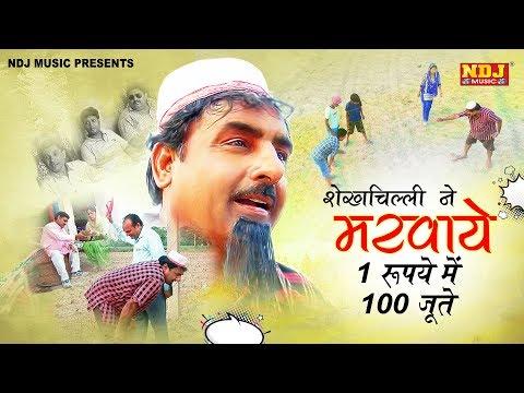 Xxx Mp4 शेख चिल्ली की सुपर हिट कॉमेडी शेखचिल्ली ने मरवाये 1रुपए में 100 जूते Shekhchilli New Comedy Drama 3gp Sex