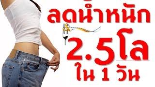 ผอมไวไปมั้ย! วิธีลดน้ำหนัก 2.5 กิโล ใน 1 วัน !! ลดความอ้วน ง่ายๆ จะลดได้ขนาดไหนมาดูกัน