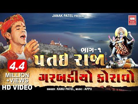 Xxx Mp4 Patai Raja No Garbo Kanu Patel Full Album Part 1 Soormandir 3gp Sex