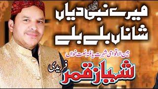 Shahbaz Qamar Fareedi   Mere Nabi Diyan Shana Balle Balle   Naat Sharif low