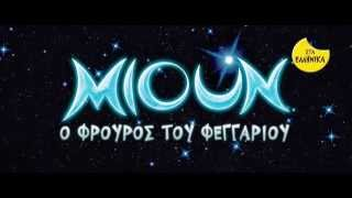 MUNE (ΜΙΟΥΝ Ο ΦΡΟΥΡΟΣ ΤΟΥ ΦΕΓΓΑΡΙΟΥ) - TRAILER