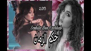 سهيلة بن لشهب - حكم الزمان  (حصري) | Souhila Ben Lachhab - Hokm Elzaman