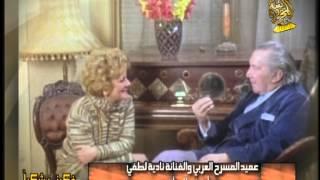 لقاء يوسف وهبى ونادية لطفى ..من برنامج / فكرنى شكرا