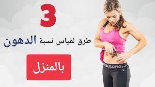 3 طرق مختلفة لقياس نسبة الدهون فى المنزل