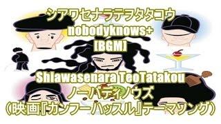 シアワセナラテヲタタコウ - nobodyknows+[BGM]Shiawasenara TeoTatakou - ノーバディノウズ(映画『カンフーハッスル』テーマソング)