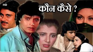 Kaun Kaise l Full Length Bollywood Suspense Hindi Film l HD