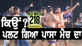 Best Match:- Nangal Ambian VS Surkhpur (Baveli)