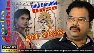 Odia Comedy Dose II ଛୁଆ କାହାର - Odia Bodhia