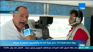 أخبار TeN - جولة خاصة لقناة TeN داخل هيئة الإذاعة والتلفزيون السعودية بعرفات