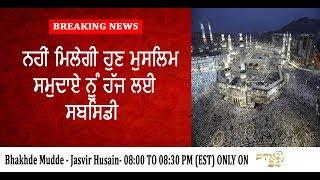 ਨਹੀ ਮਿਲੇਗਾ ਹੁਣ ਮੁਸਲਿਮ ਸਮੁਦਾਏ ਨੂੰ ਹੱਜ ਲਈ ਸਬਸਿਡੀ Jasvir Hussain   Bhakhde Mudde#38 PTN24 News Channel