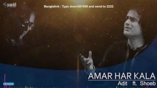 Amar Har Kala   Adit feat  Shoeb   2016